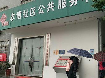 红星社区公共服务中心
