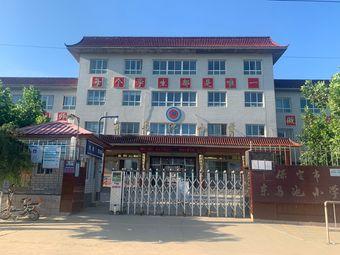 东马池小学