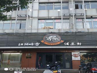 江阴哈雷俱乐部