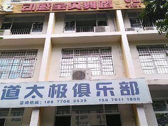南宁市青秀区东方金子塔儿童潜能培训学校