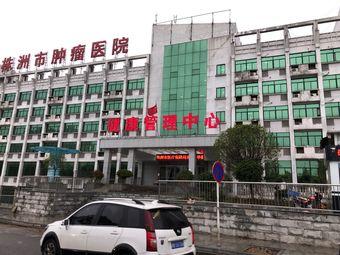 株洲市二医院健康管理中心