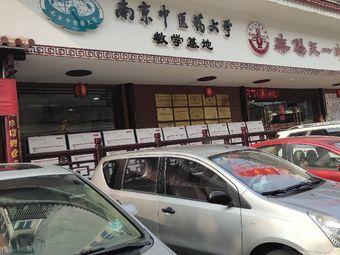 南京中医药大学教学基地