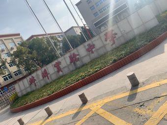 蚌埠实验中学