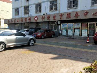 福山区妇幼保健