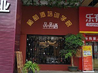 葡萄酒培训学院