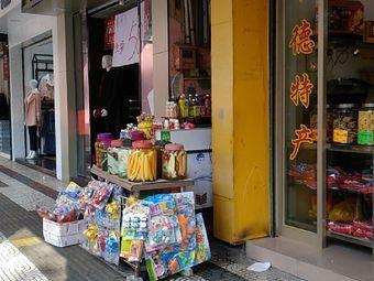 啄木鸟(大良店)