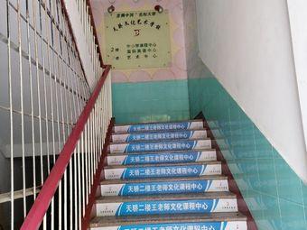 汉中天骄教育集团