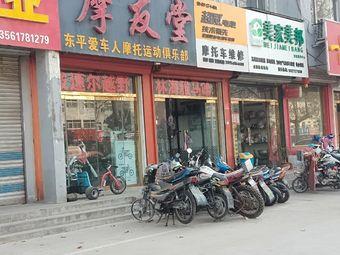 摩友堂东平爱车人摩托运动俱乐部