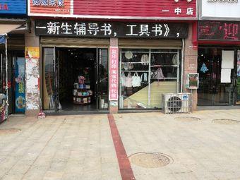 文化人书院(一中店)
