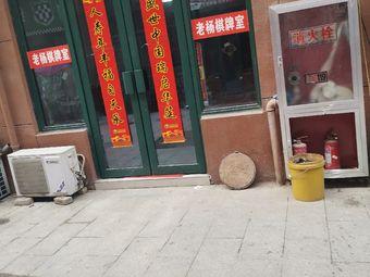 老杨棋牌室
