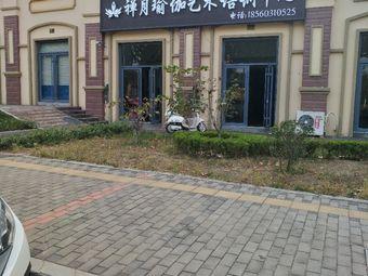 禅月瑜伽艺术培训中心