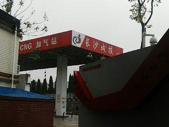 长沙城投CNG加气站