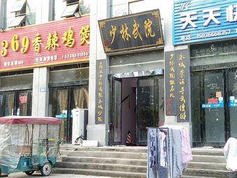 少林武术培训学院