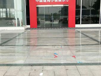 中国建陶小镇展示厅