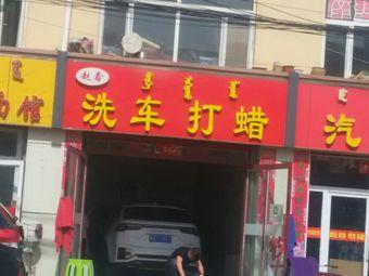 赵鑫 洗车 打蜡