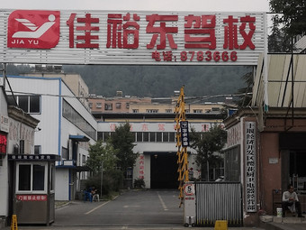 佳裕东驾校