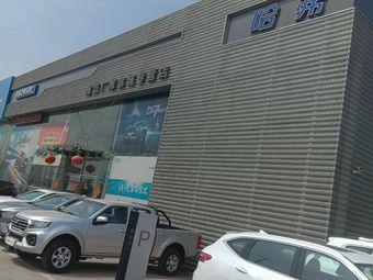 哈弗潍坊(广潍诸城专营店)