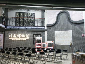 清远市爱国主义教育基地