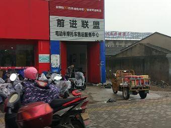 前进摩托销售服务中心