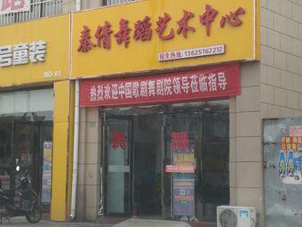 秦倩舞蹈艺术中心