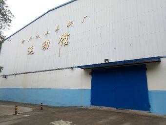 柳州机车车辆厂运动馆