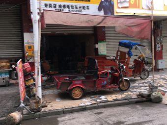 超威电池专卖店维修电动车三轮车