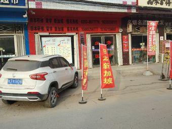 河南城乡出国劳务