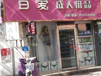 百爱成人用品(连云港店)
