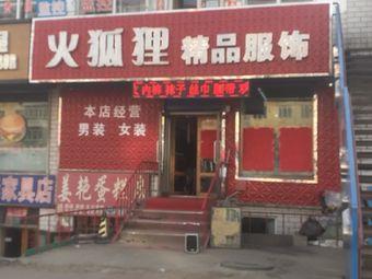 龙鑫电脑商店