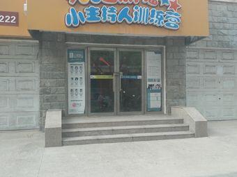 908音乐广播小主持人训练营(寒亭校区)