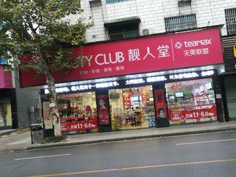 靓人堂(东沩南路店)
