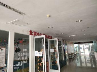 北京中正跆拳道(海城分馆)