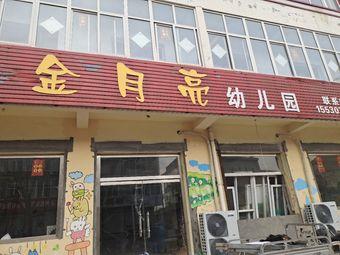 金月亮幼儿园(文化北街店)