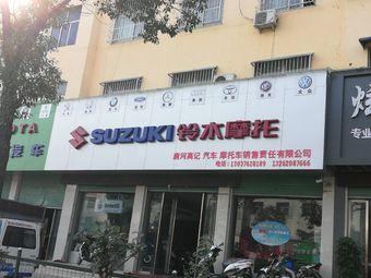 铃木摩托(北京大道店)