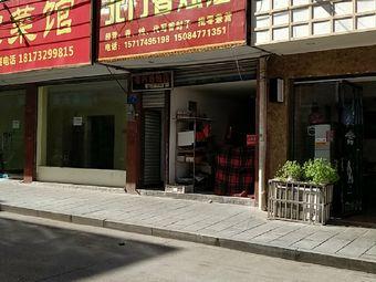 北间香烛店