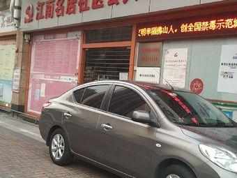 江南名居社区服务中心