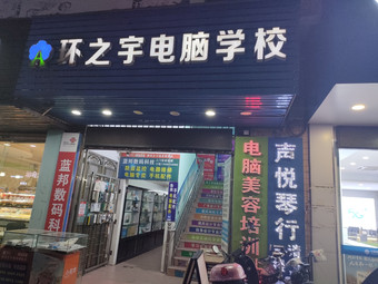 环之宇电脑学校(华新路店)