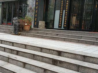 中医药信息协会科普分会理事单位