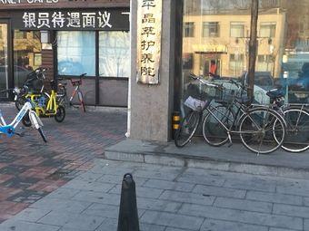 天津和平晶萃护养院