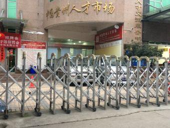 贵州省人才大市场