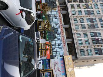 皇驾名车广场