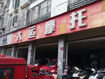 大运摩托(文昌路南段店)