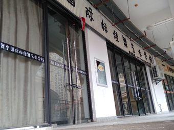 千舞堂国际标准舞艺术学校