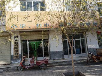 阳光教育(南岔分校)