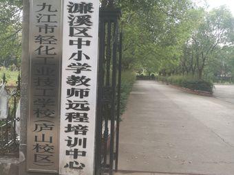 濂溪区中小学教师远程培训中心
