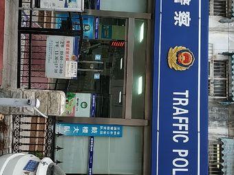 徐州市公安局交通警察支队鼓楼大队