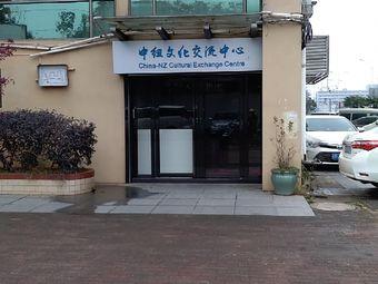 中纽文化交流中心