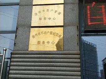 徐州市国土资源局(鼓楼分局)