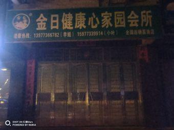 金日健康心家园会所(全国连锁荔浦店)