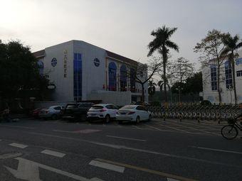 林文恩体育馆